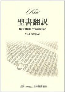 New聖書翻訳 No.4 [ 日本聖書協会 ]