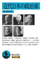 近代日本の政治家