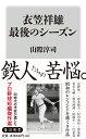 衣笠祥雄 最後のシーズン (角川新書) [ 山際 淳司 ]