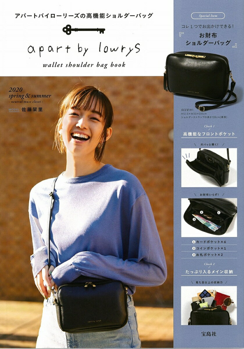 apart by lowrys wallet shoulder bag book画像
