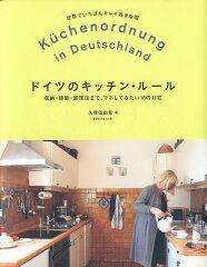 【送料無料】ドイツのキッチン・ルール [ 久保田由希 ]
