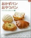 【バーゲン本】おかずパンおやつパン おうちで作るパン屋さんレシピ67 (マイライフシリーズ特集版)