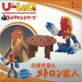 【バーゲン本】U-LaQ 幻覚宇宙人メトロン星人