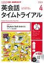 CD NHKラジオ英会話タイムトライアル (2019年 4月号)