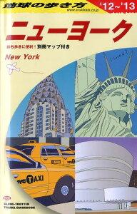【送料無料】B06 地球の歩き方 ニューヨーク 2012〜2013 [ ダイヤモンド・ビッグ社 ]