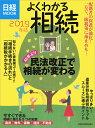 よくわかる相続 2019年版 (日経ムック) [ 日本経済新