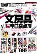 【送料無料】文房具完全ガイド