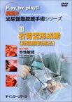 DVD>実況!!泌尿器腹腔鏡手術シリーズ(11) 右腎盂形成術(経腹膜到達法) (<DVD>)