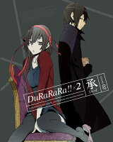 デュラララ!!×2 承 2 【完全生産限定版】【Blu-ray】