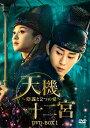 天機十二宮~陰謀と2つの愛~ DVD-BOX1 [ ソン・ウェンズオ[宋文作] ]