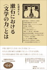 漱石における〈文学の力〉とは 梅光学院大学公開講座論集64 (梅光学院大学公開講座論集) [ 佐藤 泰正 ]