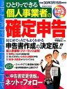 ひとりでできる個人事業者の確定申告(平成30年3月15日申告...