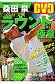 桑田泉Golf実戦ラウンドの極意