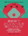 公認野球規則 2020 [ 日本プロフェッショナル野球組織 ]