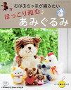 おばあちゃまが編みたいほっこり和むあみぐるみ すべて編み方つき (レデ...