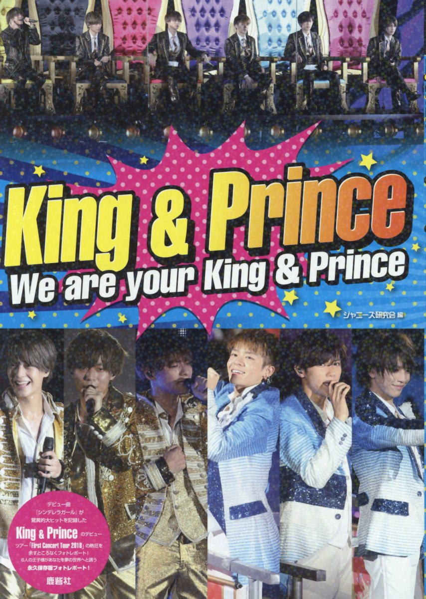King & Prince We are your King & Prince