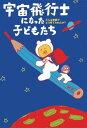 【送料無料】宇宙飛行士になった子どもたち