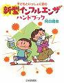 子どもといっしょに読む新型インフルエンザハンドブック