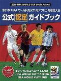 2010 FIFAワールドカップ南アフリカ共和国大会公式認定ガイドブック