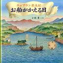 チョプラン漂流記 お船がかえる日 [ 小林豊(画家) ]
