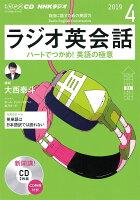 CD NHKラジオ英会話(2019年 4月号)