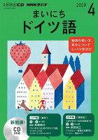 CD NHKラジオまいにちドイツ語 (2019年 4月号)