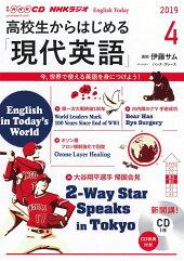 CD NHKラジオ高校生からはじめる「現代英語」 (2019年 4月号)
