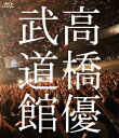 高橋優2013日本武道館【YOU CAN BREAK THE SILENCE IN BUDOKAN】【Blu-ray】 [ 高橋優 ]