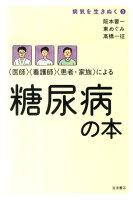 〈医師〉〈看護師〉〈患者・家族〉による糖尿病の本