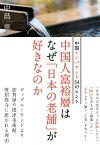 中国人富裕層はなぜ「日本の老舗」が好きなのか 中国インバウンド54のヒント [ 中島恵(ジャーナリスト) ]
