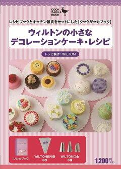 【バーゲン本】ウィルトンの小さなデコレーションケーキレシピ