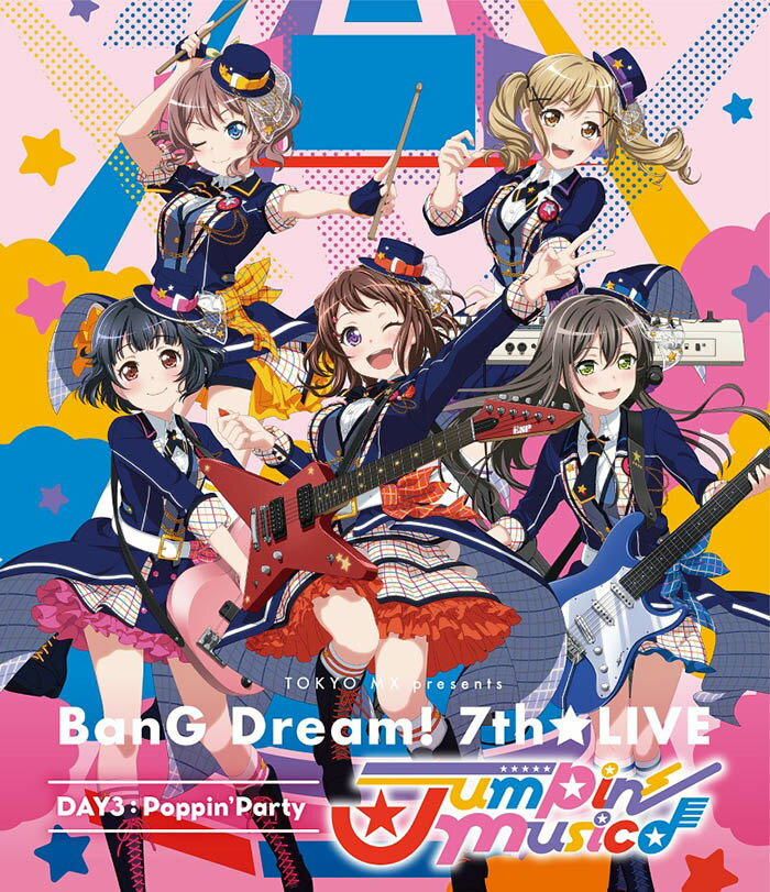TOKYO MX presents 「BanG Dream! 7th☆LIVE」 DAY3:Poppin'Party「Jumpin' Music♪」【Blu-ray】画像