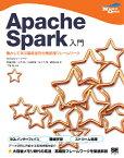 Apache Spark入門 動かして学ぶ最新並列分散処理フレームワーク (NEXT-ONE) [ NTTデータ ]