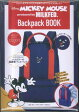 Disney MICKEY MOUSE Backpack BOOK produce by MILKFED. ([バラエティ])