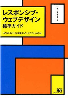 【送料無料】レスポンシブ・ウェブデザイン標準ガイド [ こもりまさあき ]