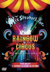 RAINBOW CIRCUS 〜6匹のピエロとモノクロサーカス団〜 2011.04.22@SHIBUYA CLUB QUATTRO画像