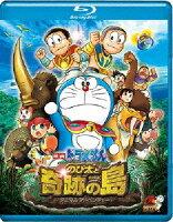 映画ドラえもん のび太と奇跡の島〜アニマル アドベンチャー〜【Blu-ray】