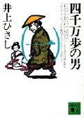 【楽天ブックスならいつでも送料無料】四千万歩の男(1) [ 井上ひさし ]