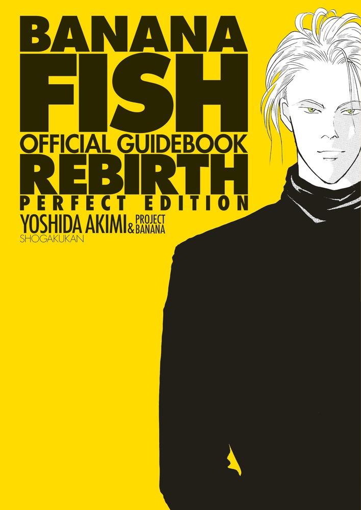 BANANA FISHオフィシャルガイドブックREBIRTH完全版画像