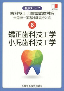 要点チェック歯科技工士国家試験対策(6) 全国統一国家試験完全対応 矯正歯科技工学・小児歯科技工学 [ 関西北陸地区歯科技工士学校連絡協議会 ]