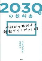 2030年の教科書