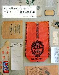 【送料無料】パリの蚤の市で見つけたアンティーク雑貨の素材集 [ 谷奈穂 ]