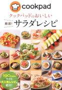 【ポイント5倍】<br />【定番】<br />クックパッドのおいしい厳選!サラダレシピ