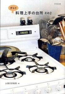 【楽天ブックスならいつでも送料無料】ずらり料理上手の台所(その2) [ お勝手探検隊 ]
