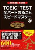 TOEIC TEST全パートまるごとスピードマスター