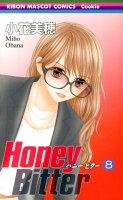 Honey Bitter 8巻