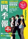 就職四季報 優良・中堅企業版2021年版 [ 東洋経済新報社