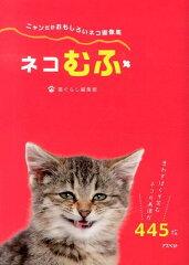 【送料無料】ネコむふ [ 猫ぐらし編集部 ]