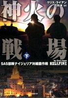 神火の戦場(下)