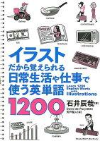 イラストだから覚えられる日常生活や仕事で使う英単語1200